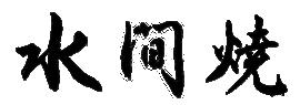 水間焼|京焼・清水焼|公式通販サイト